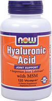 Гиалуроновая Кислота C МСМ (Hyaluronic Acid With MSM) 120 капсул