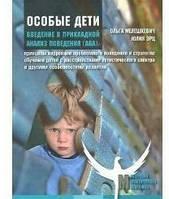 Особые дети. Введение в прикладной анализ поведения. Ольга Мелешкевич, Юлия Эрц