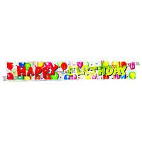 Растяжка праздничная Happy Birthday
