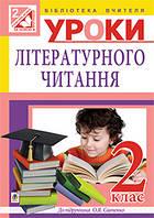 Уроки літературного читання 2 клас до підручника Савченко (Б)