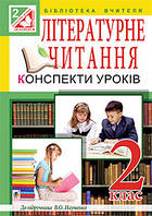 Уроки літературного читання 2 клас до підручника Науменко (Б)