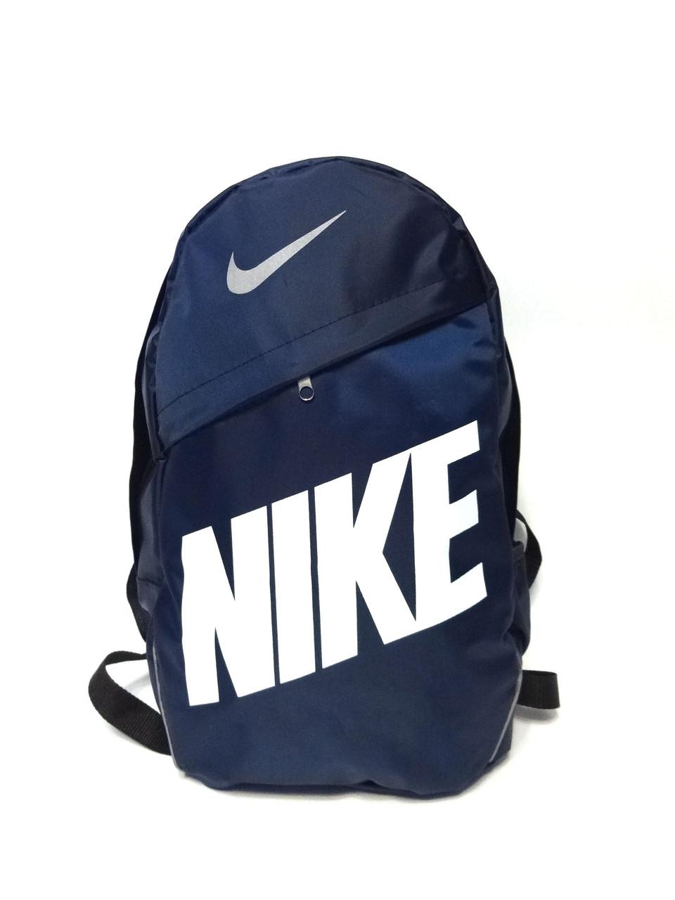 Спортивный рюкзак портфель  Nike (Найк) молодежный. Синий с белым принтом  реплика