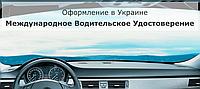 Меджународные водительские права