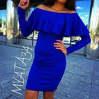 Платье с открытыми плечами и рюшами