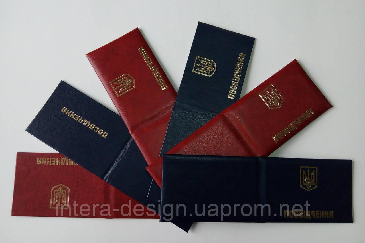 Изготовление удостоверений - Дизайн-студия Intera в Запорожье
