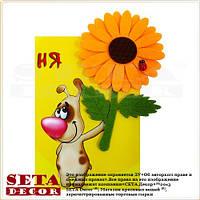 """Поздравительная милая открытка """"Ня"""" с подарком - магнитом Подсолнух"""