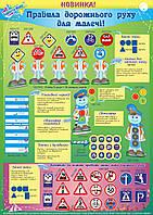 Развивающая игра 'Правила дорожного движения для детей'