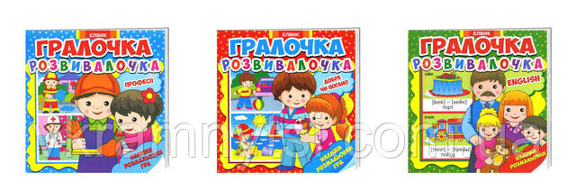 Гралочка-розвивалочка. Крамниця дитячих книжок ― vkramnytsi.com.ua