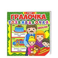 «Гралочка-розвивалочка» — серія книг для творчого розвитку дитини
