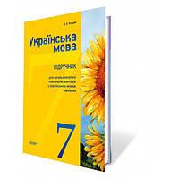 Українська мова, 7 клас. Кобцев Д.А.
