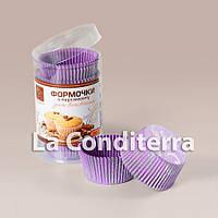Формочки для кексов бумажные, пурпурные (200 шт., Ø50 мм, в пластиковых тубусах малой фасовки, с крышкой)