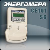 Счетчик электроэнергии СЕ101 S6 145 М6