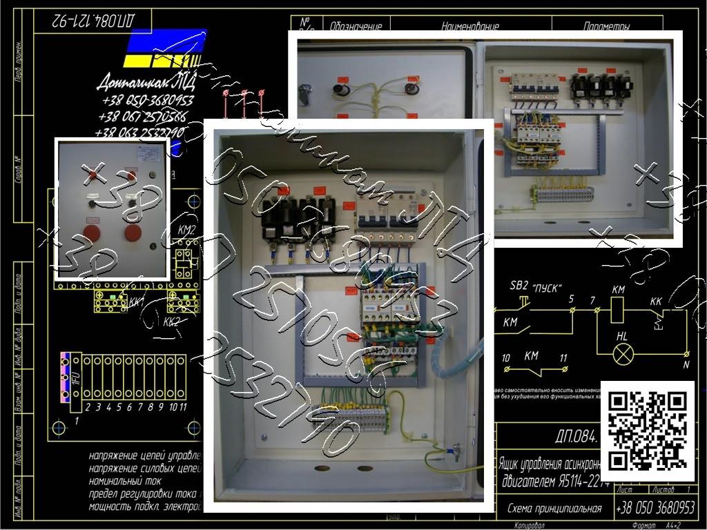 Я5114, РУСМ5114, Я5116, РУСМ5116  нереверсивный двухфидерный ящик управления  асинхронными электродвигателями
