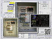 Я5114, РУСМ5114, Я5116, РУСМ5116  нереверсивный двухфидерный ящик управления  асинхронными электродвигателями, фото 3