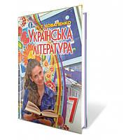 Українська література, 7 клас. Коваленко Л. Т.