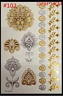 Metallic Flash Tattoos, флэш тату, золотая татуировка