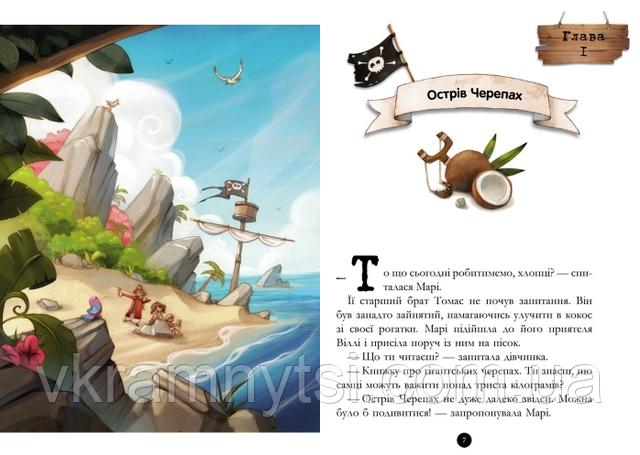 Корабель-привид. Книга 1. Банда піратів. Крамниця дитячих книжок ― vkramnytsi.com.ua