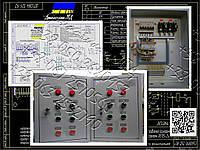 Я5115, РУСМ5115, Я5117, РУСМ5117  нереверсивный двухдвигательный ящик управления  электродвигателями, фото 1