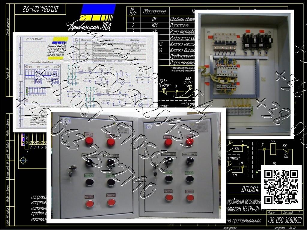 Я5115, РУСМ5115, Я5117, РУСМ5117  нереверсивный двухдвигательный ящик управления  электродвигателями