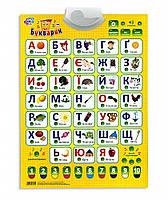 Развивающий плакат Букварик украинский язык Joy Toy 7031 KK