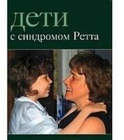 Дети с синдромом Ретта.  Дименштейн М.С.
