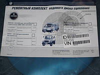 Ремкомплект диска ведомого сцепления ГАЗ 33081,3309 дв.245 (малый) ( накладка350х210х4,5) (производитель ГАЗ)