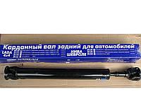 Вал карданный (кардан) задний 2121,21213,2123 ЗАО Кардан