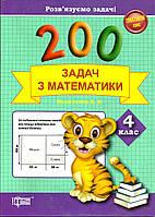 200 задач з математики. 4 клас.