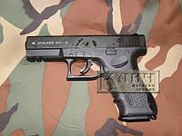 Сигнальный пистолет Stalker 917 Black+ 50 патронов в подарок