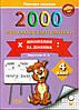 2000 прикладів з математики. Множення та ділення. 4 клас.