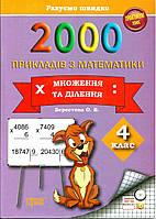 2000 прикладів з математики. Множення та ділення. 4 клас., фото 1