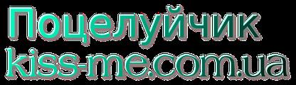 ПОЦЕЛУЙЧИК интернет-магазин нижнего белья и купальников
