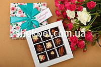 Шоколадный подарок любимой женщине 9 конфет