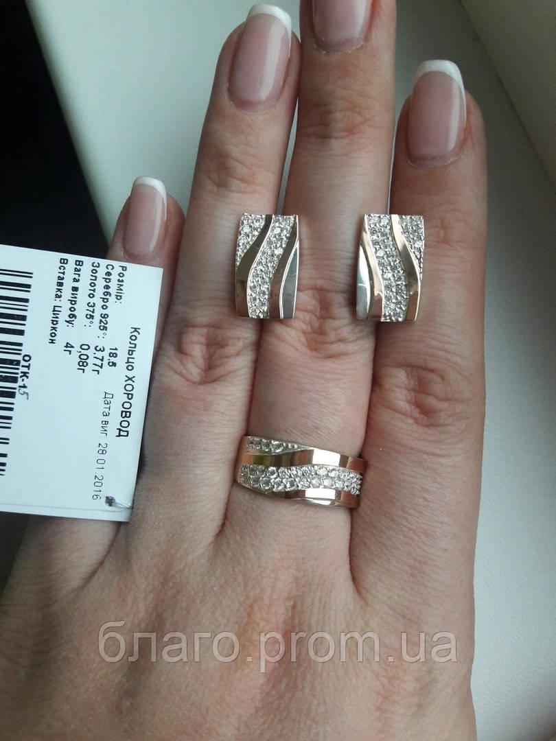 комплект серьги и кольцо,комплект из серебра,комплекты ювелирных ... c1a2efde74e