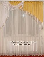 Ламбрикен Ассиметрия 2м золото Органза