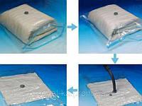 Вакуумные пакеты для хранения вещей 60*80