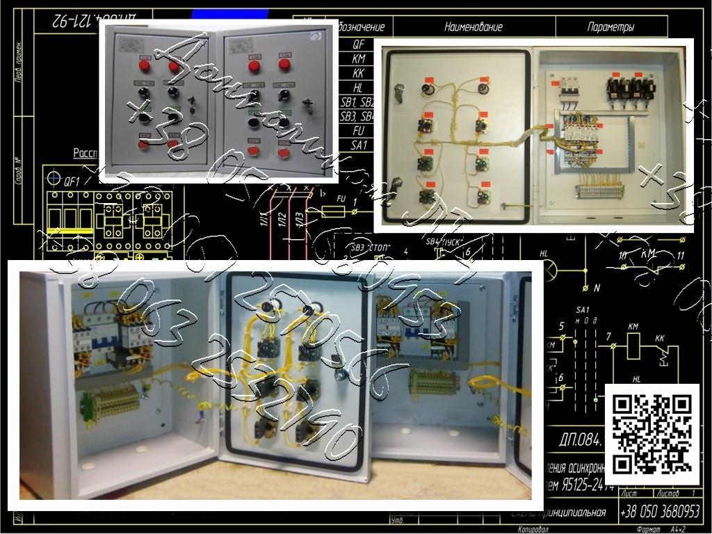 Я5125, РУСМ5125, Я5127, РУСМ5127  нереверсивный двухфидерный  ящик управления  электродвигателями