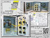 Я5125, РУСМ5125, Я5127, РУСМ5127  нереверсивный двухфидерный  ящик управления  электродвигателями, фото 3