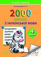 2000 завдань з української мови. 4 клас