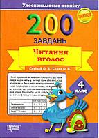 200 завдань. Читання вголос. 4 клас.