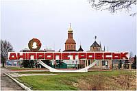 Реставрация ванн Днепропетровск