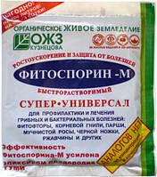 Фитоспорин-М (200 г) биопрепарат против заболеваний комнатных растений, овощей, плодово-ягодных