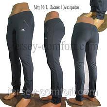 Спортивні штани жіночі..Мод. 1041 (еластан)
