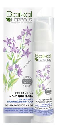 Ночной Detox крем для лица для жирной и комбинированной кожи Baikal (Байкал) - Glamour-Parfum - элитная парфюмерия, декоративная и органическая косметика в Харькове