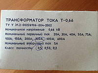 Трансформатор тока 300/5 Т-0,66 (класс 0,5)