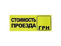 """_Табличка - наклейка """"стоимость проезда"""""""
