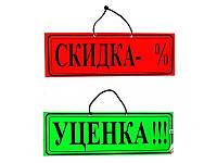 Табличка ламинированная Уценка-скидка (двусторонняя)