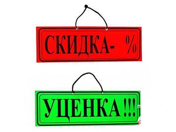 """Табличка ламинированная """"Уценка-скидка"""""""