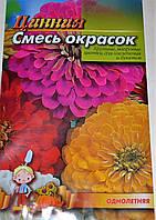 Семена Цветы Цинния смесь окрасок(однолеток)