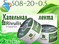 Капельная лента T-Tape ,Rivulis Irrigation (США)508mils-20 cm-500л/ч 2300 m